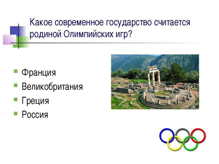Какое современное государство считается родиной Олимпийских игр? Франция Вели...
