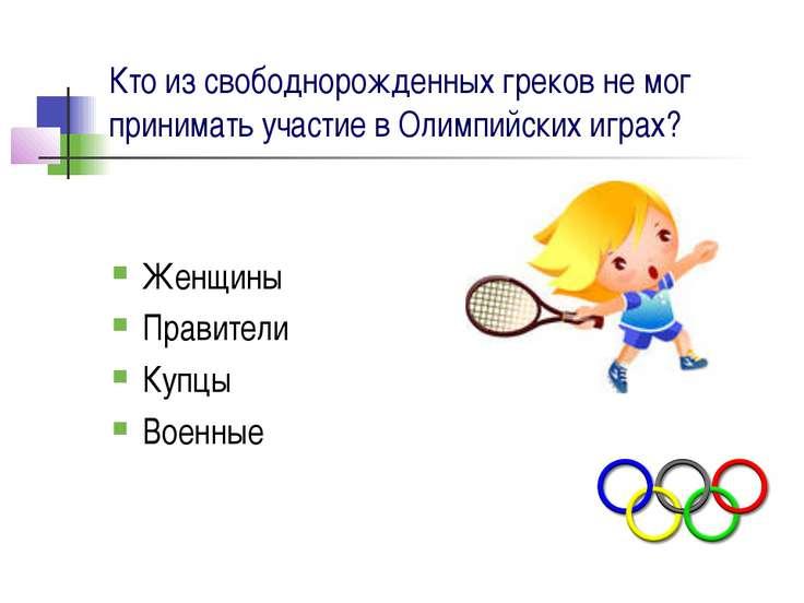 Кто из свободнорожденных греков не мог принимать участие в Олимпийских играх?...