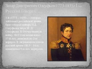 1-й (1773 – 1835) — генерал-лейтенант российской армии, брат генерал-майора Н...