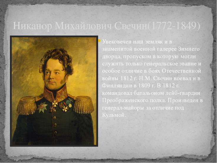 Увековечен наш земляк и в знаменитой военной галерее Зимнего дворца, пропуско...