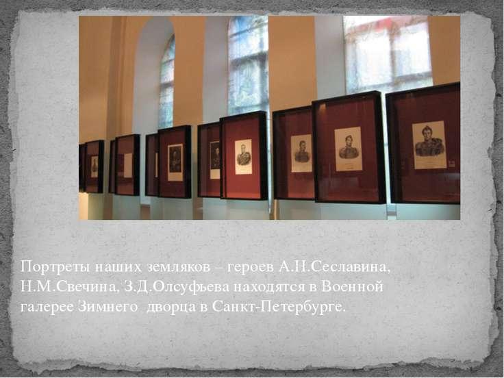 Портреты наших земляков – героев А.Н.Сеславина, Н.М.Свечина, З.Д.Олсуфьева на...