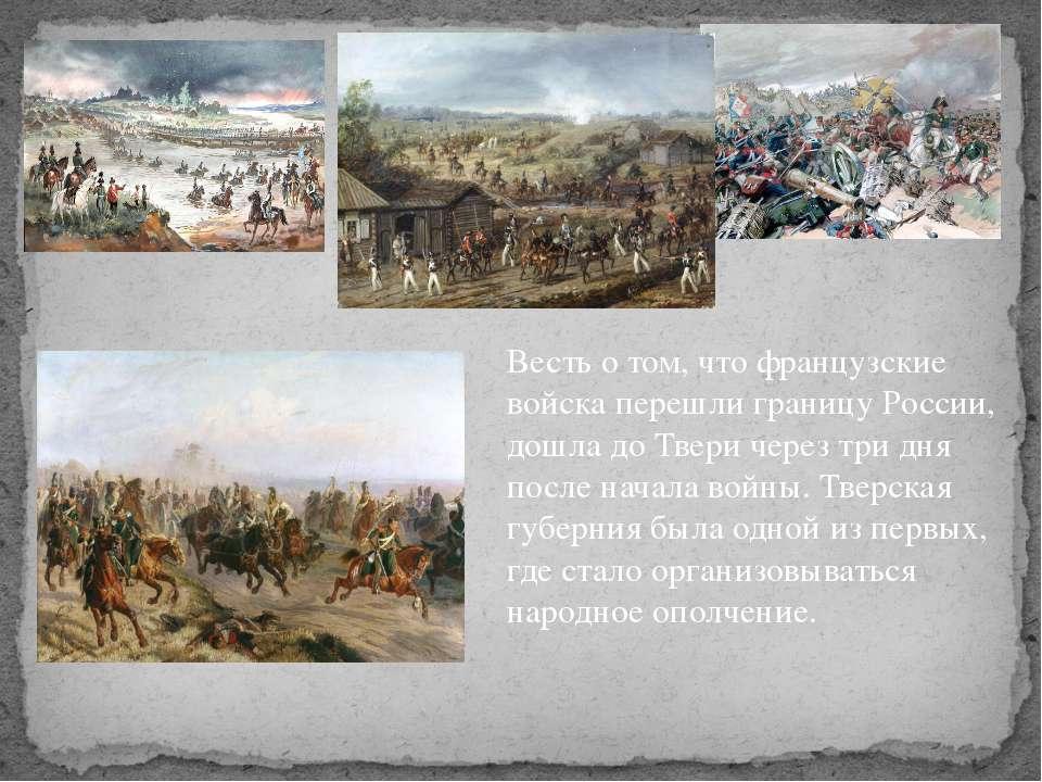 Весть о том, что французские войска перешли границу России, дошла до Твери че...