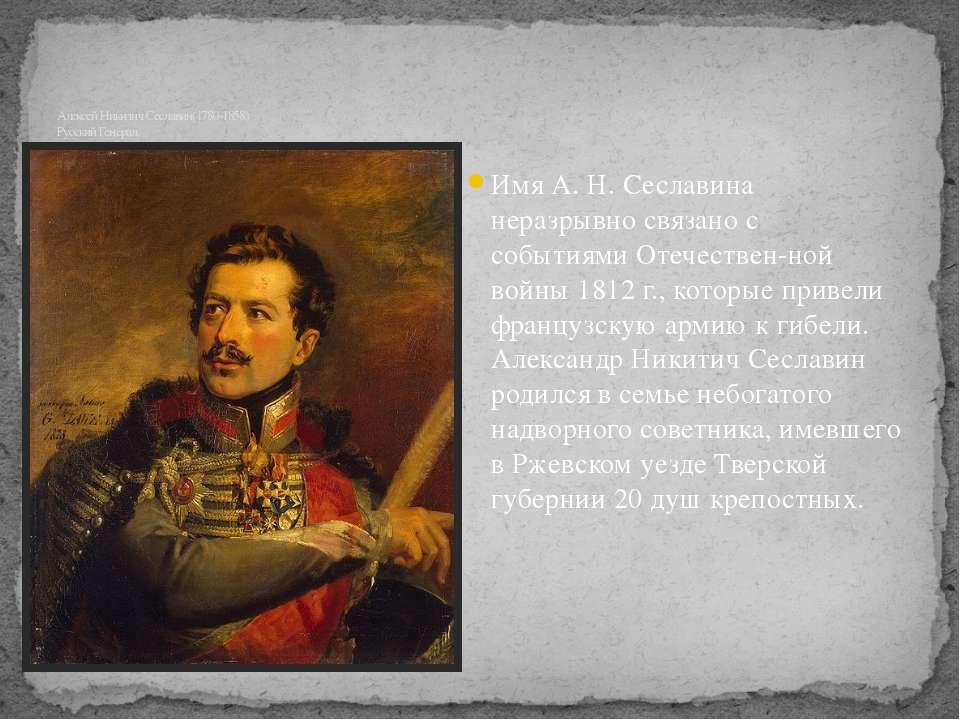 Имя А. Н. Сеславина неразрывно связано с событиями Отечествен ной войны 1812 ...