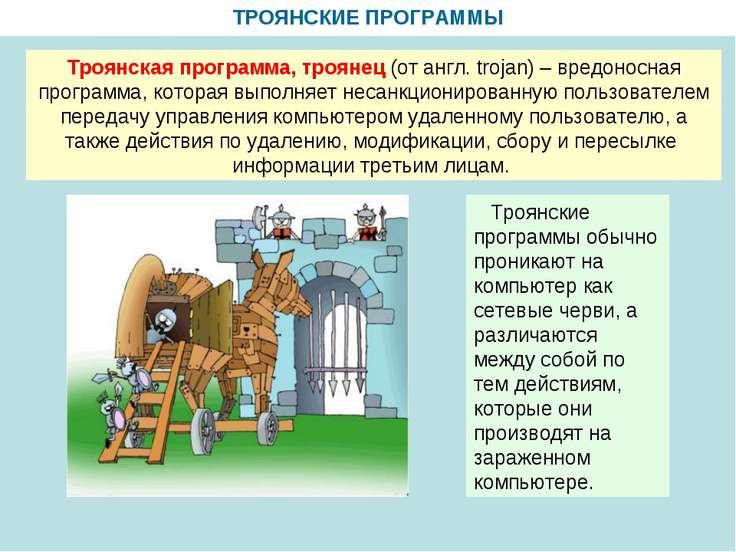 ТРОЯНСКИЕ ПРОГРАММЫ Троянская программа, троянец (от англ. trojan) – вредонос...