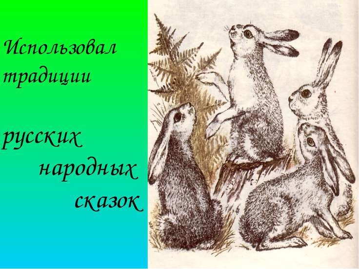 Использовал традиции русских народных сказок