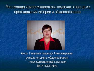 Автор: Галыгина Надежда Александровна, учитель истории и обществознания I ква...