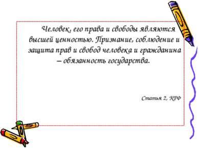 Человек, его права и свободы являются высшей ценностью. Признание, соблюдение...