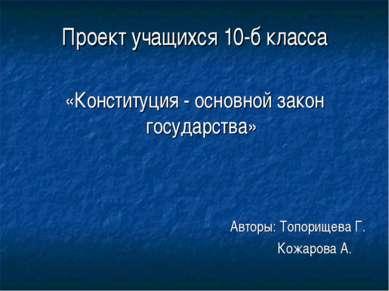 Проект учащихся 10-б класса «Конституция - основной закон государства» Авторы...