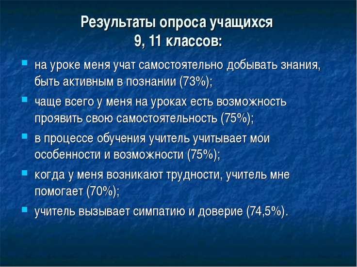 Результаты опроса учащихся 9, 11 классов: на уроке меня учат самостоятельно д...