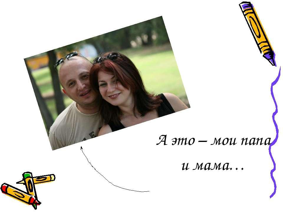 А это – мои папа и мама…