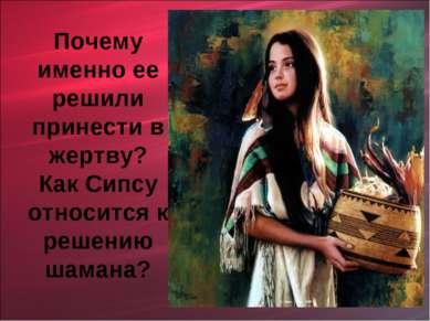 Почему именно ее решили принести в жертву? Как Сипсу относится к решению шамана?