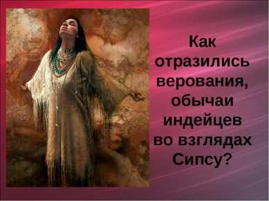 Как отразились верования, обычаи индейцев во взглядах Сипсу?