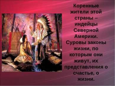 Коренные жители этой страны – индейцы Северной Америки. Суровы законы жизни, ...