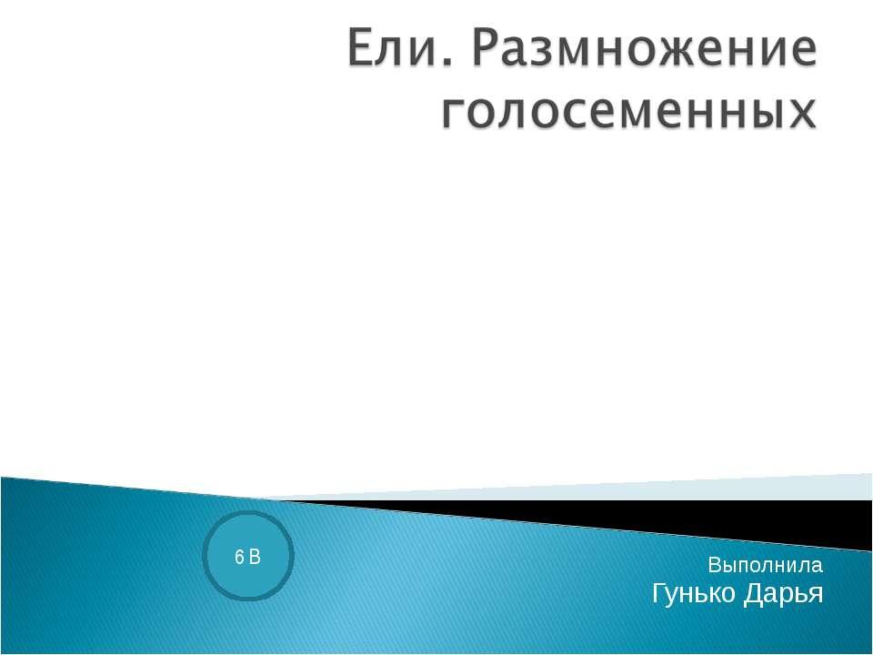 Выполнила Гунько Дарья 6 В