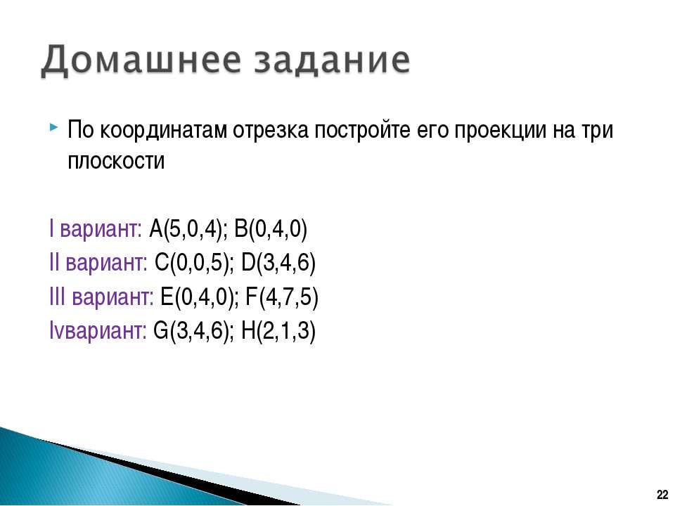 По координатам отрезка постройте его проекции на три плоскости I вариант: А(5...