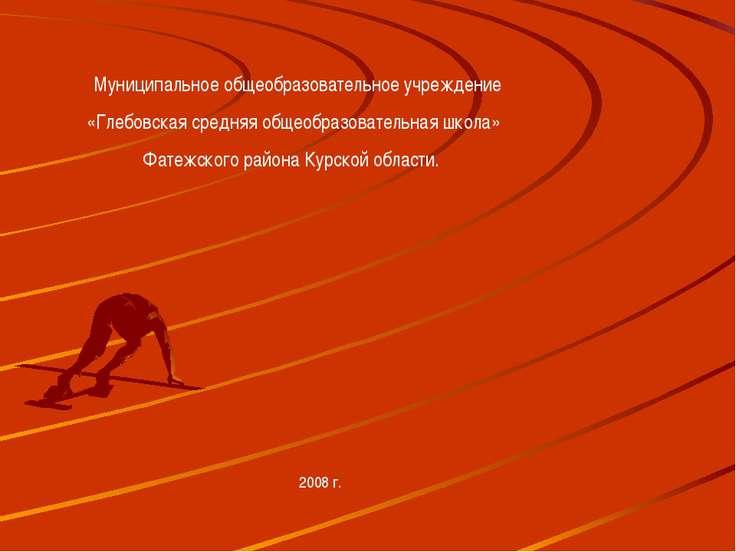 Муниципальное общеобразовательное учреждение «Глебовская средняя общеобразова...
