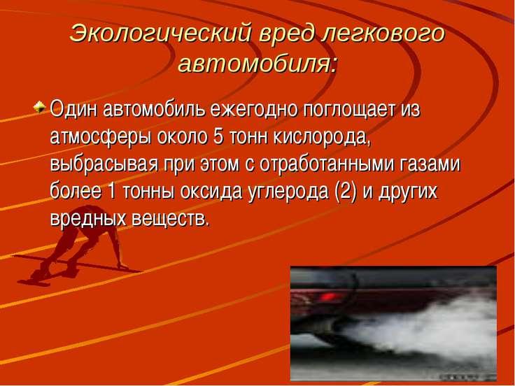 Экологический вред легкового автомобиля: Один автомобиль ежегодно поглощает и...