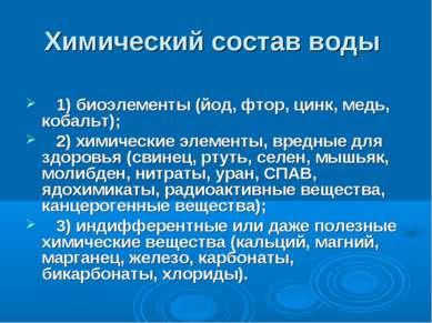 Химический состав воды 1) биоэлементы (йод, фтор, цинк, медь, кобальт); ...