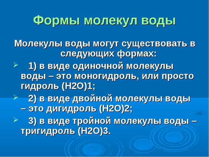 Формы молекул воды Молекулы воды могут существовать в следующих формах: 1)...