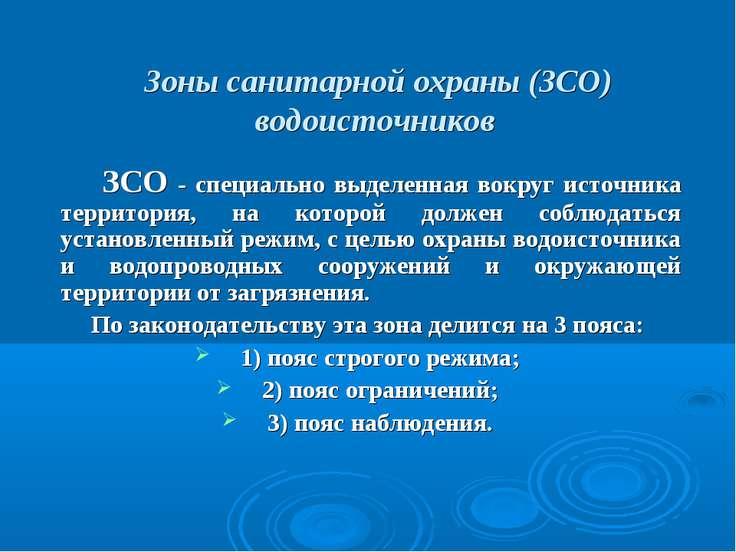 Зоны санитарной охраны (ЗСО) водоисточников ЗСО - специально выделенная вокру...