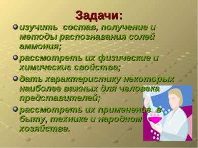 Задачи: изучить состав, получение и методы распознавания солей аммония; рассм...