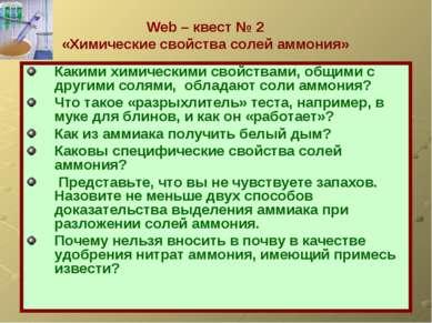 Web – квест № 2 «Химические свойства солей аммония» Какими химическими свойст...