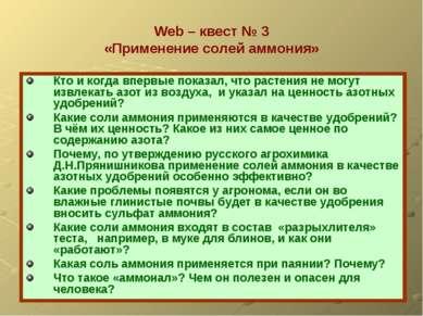 Web – квест № 3 «Применение солей аммония» Кто и когда впервые показал, что р...
