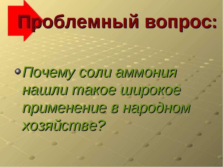 Проблемный вопрос: Почему соли аммония нашли такое широкое применение в народ...