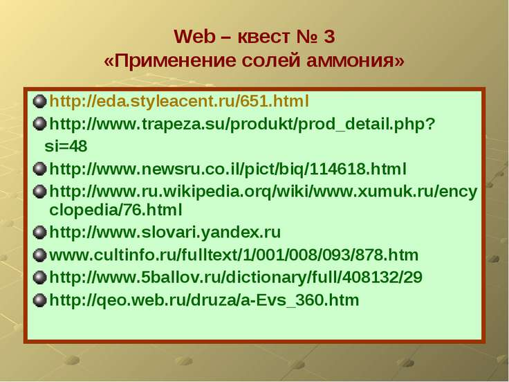 Web – квест № 3 «Применение солей аммония» http://eda.styleacent.ru/651.html ...
