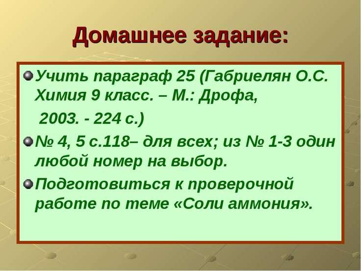 Домашнее задание: Учить параграф 25 (Габриелян О.С. Химия 9 класс. – М.: Дроф...