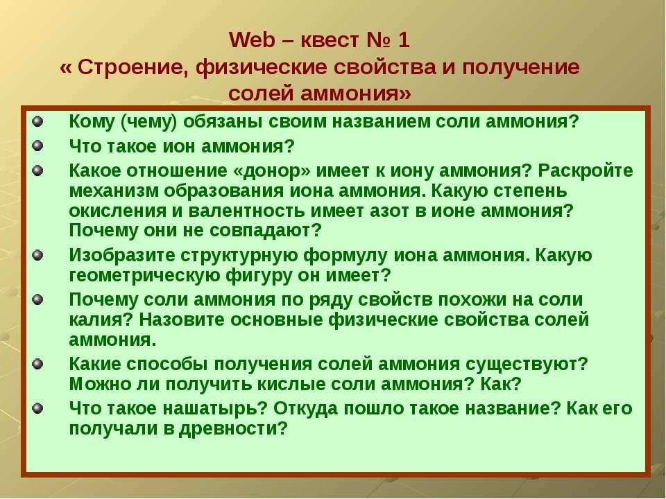 Web – квест № 1 « Строение, физические свойства и получение солей аммония» Ко...
