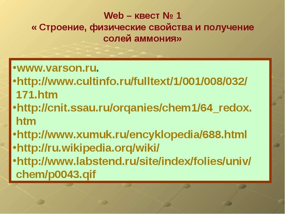 Web – квест № 1 « Строение, физические свойства и получение солей аммония» ww...