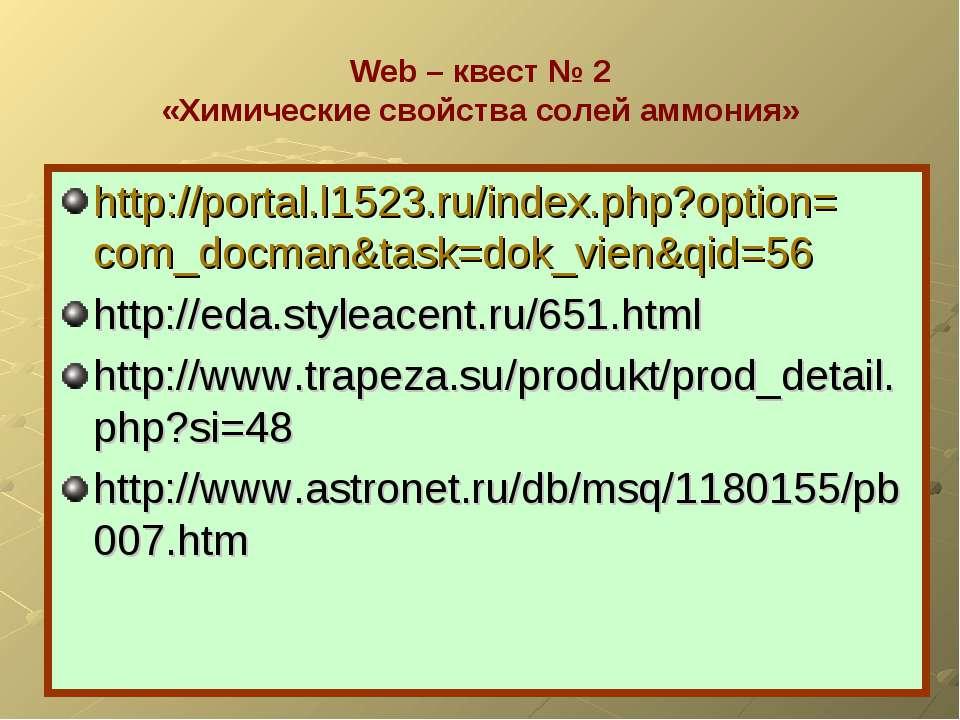 Web – квест № 2 «Химические свойства солей аммония» http://portal.l1523.ru/in...