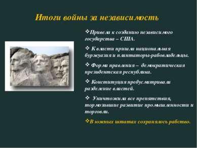 Итоги войны за независимость Привела к созданию независимого государства – СШ...