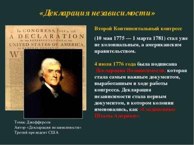 «Декларация независимости» Второй Континентальный конгресс (10 мая 1775 — 1 м...