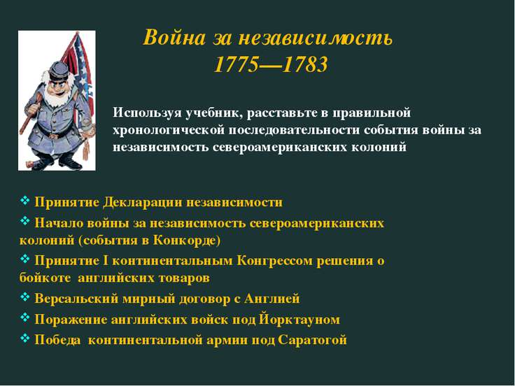 Принятие Декларации независимости Начало войны за независимость североамерика...