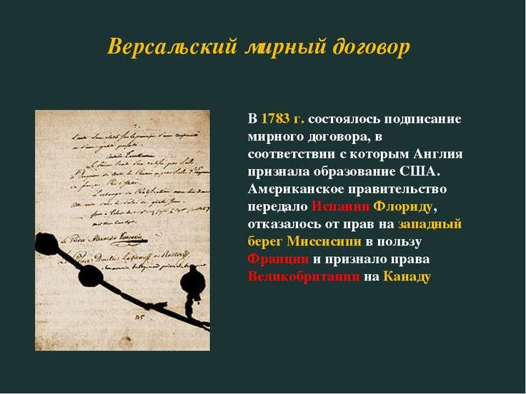 В 1783 г. состоялось подписание мирного договора, в соответствии с которым Ан...