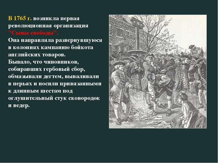 """В 1765 г. возникла первая революционная организация """"Сыны свободы"""". Она напра..."""