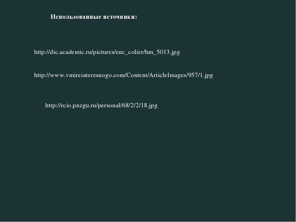 http://rcio.pnzgu.ru/personal/68/2/2/18.jpg http://dic.academic.ru/pictures/e...