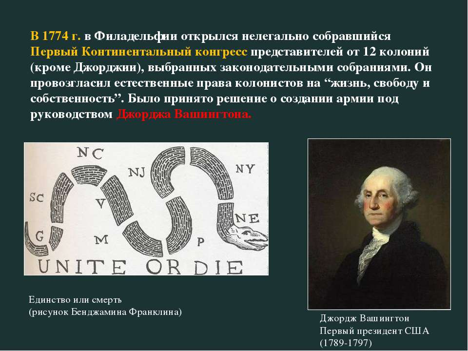 В 1774 г. в Филадельфии открылся нелегально собравшийся Первый Континентальны...