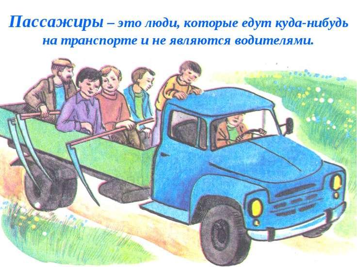 Пассажиры – это люди, которые едут куда-нибудь на транспорте и не являются во...