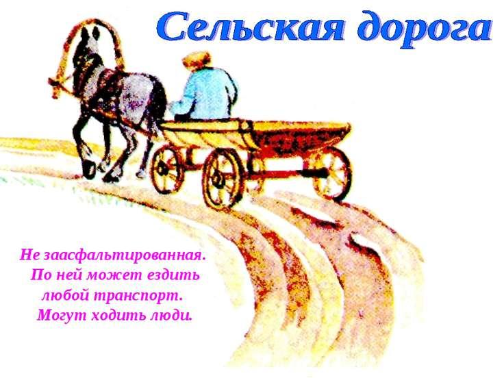 Не заасфальтированная. По ней может ездить любой транспорт. Могут ходить люди.