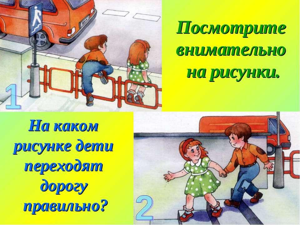 Посмотрите внимательно на рисунки. На каком рисунке дети переходят дорогу пра...