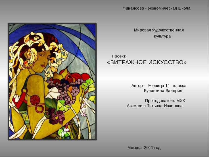 Финансово - экономическая школа Мировая художественная культура Проект: «ВИТР...