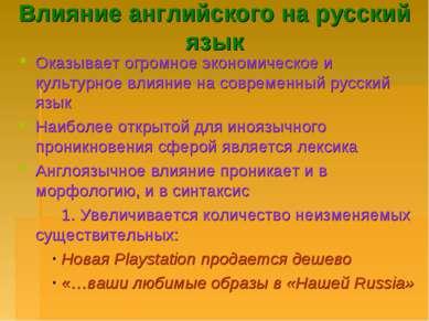 Влияние английского на русский язык Оказывает огромное экономическое и культу...