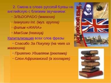 2. Смена в слове русской буквы на английскую с близким звучанием: · ЭЛЬDОРАDО...
