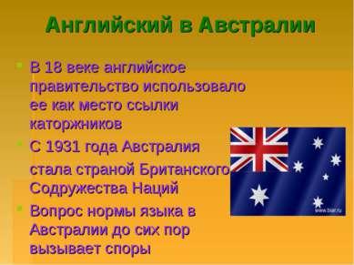 Английский в Австралии В 18 веке английское правительство использовало ее как...