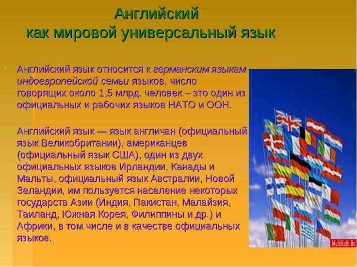 Английский как мировой универсальный язык Английский язык относится к германс...