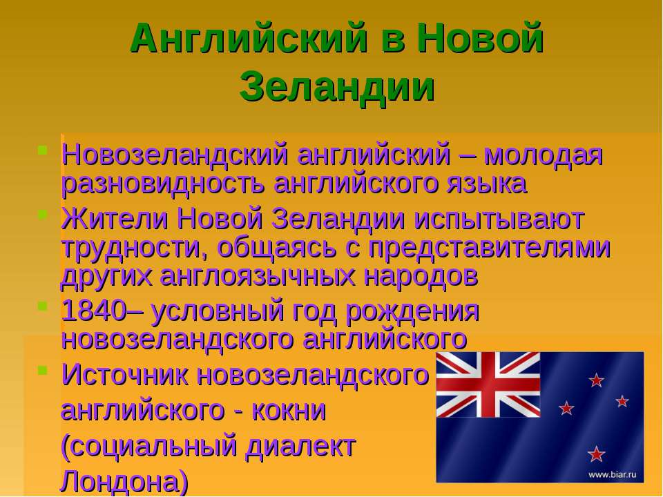Английский в Новой Зеландии Новозеландский английский – молодая разновидность...