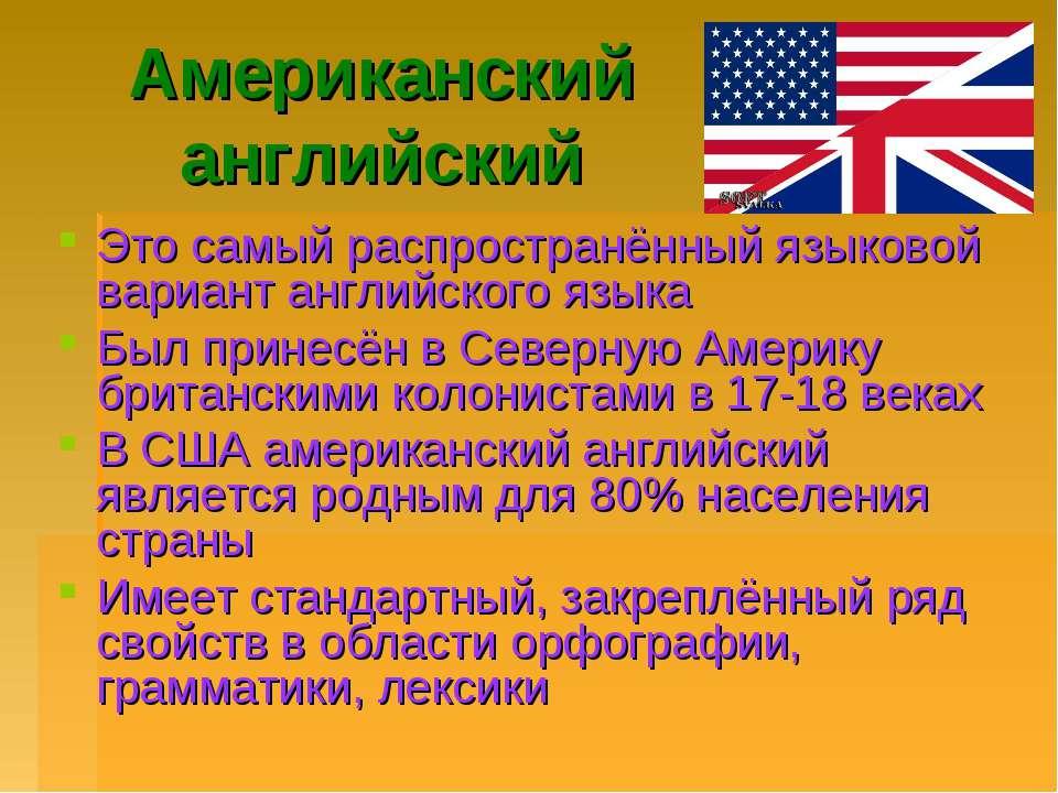 Американский английский Это самый распространённый языковой вариант английско...